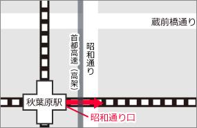 秋葉原駅からのルート案内1