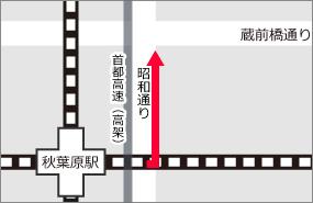 秋葉原駅からのルート案内2