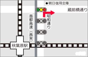 秋葉原駅からのルート案内3
