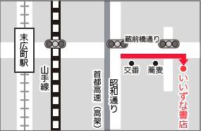 末広町駅からのルート案内5