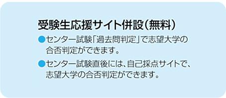 受験生応援サイト併設(無料)