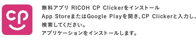 無料アプリ RICOH CP ClickerをインストールApp StoreまたはGoogle Playを開き、CP Clickerと入力し、検索してください。または右のQRコードからアクセスしてください。アプリケーションをインストールします。