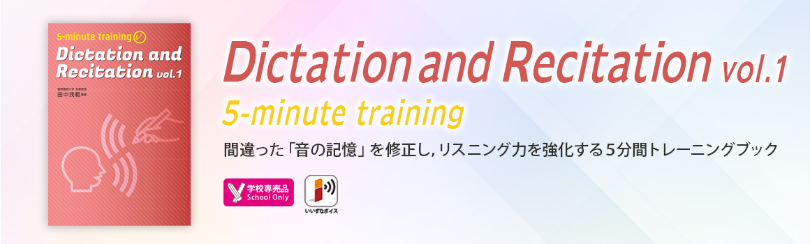 Dictation and Recitation