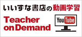 Teacher on Demand