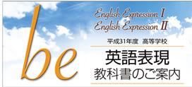 be 英語表現 教科書のご案内