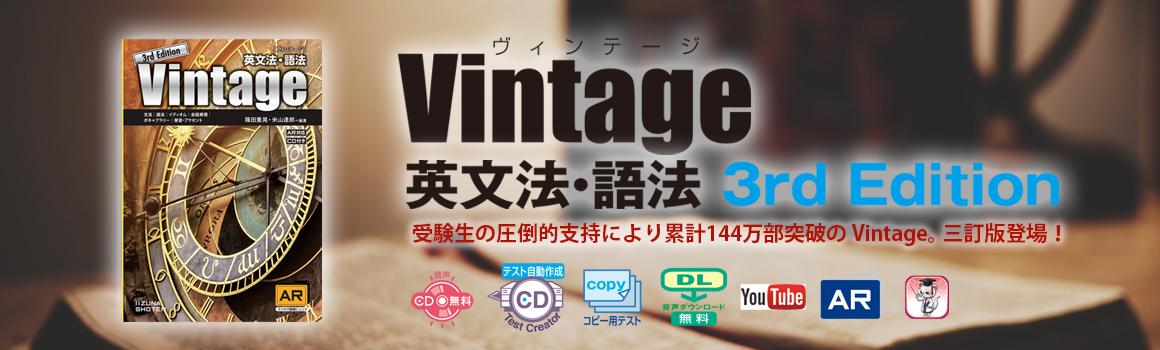 Vintage 英文法・語法 3rd Edition