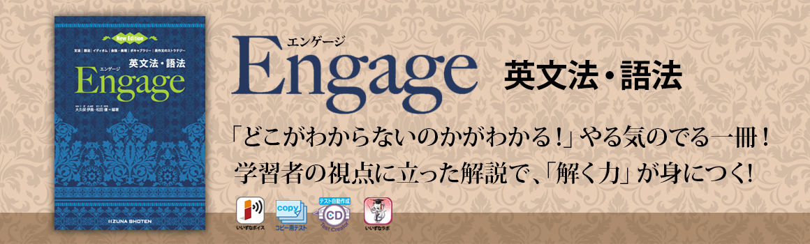 英文法・語法 Engage New Edition