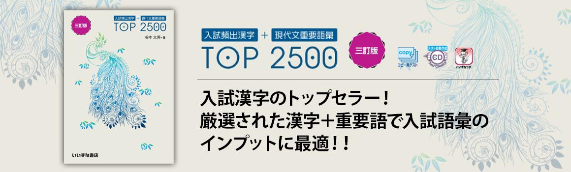 入試頻出漢字+現代文重要語彙 TOP2500 三訂版