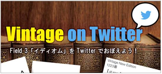 Vintage on Twitter