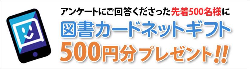 図書カードネットギフト500円分プレゼント