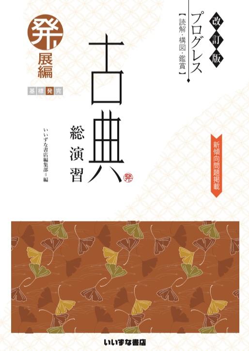 改訂版 プログレス〈読解・構図・鑑賞〉 古典総演習 発展編イメージ