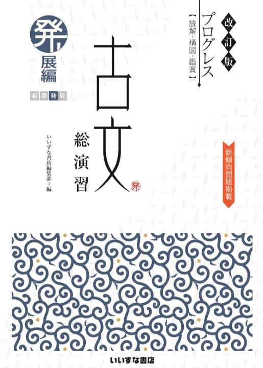 改訂版 プログレス〈読解・構図・鑑賞〉 古文総演習 発展編イメージ
