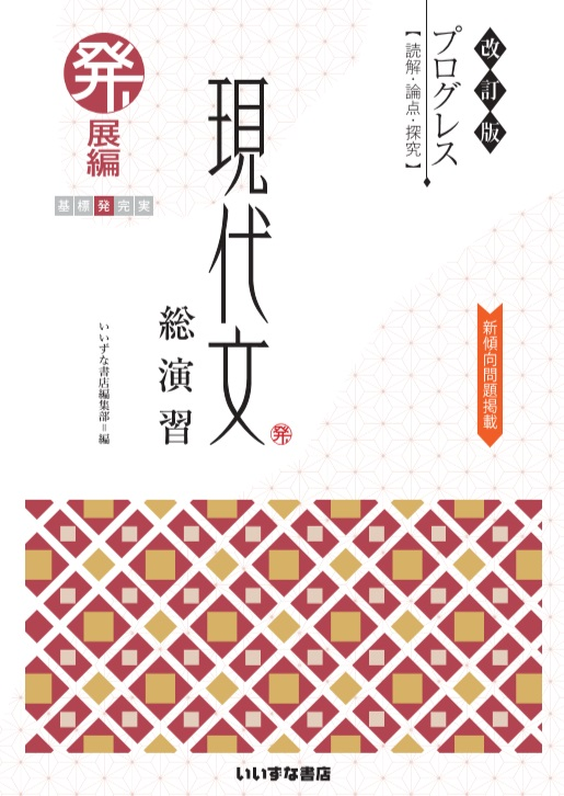 改訂版 プログレス〈読解・論点・探究〉 現代文総演習 発展編イメージ