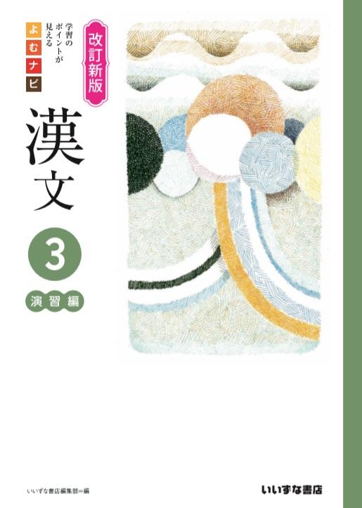 改訂新版 学習のポイントが見える よむナビ漢文3 演習編イメージ