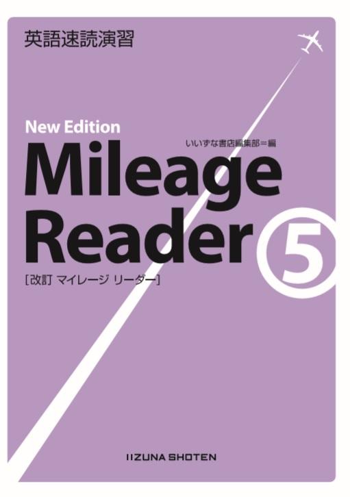 英語速読演習 Mileage Reader ⑤ New Editionイメージ
