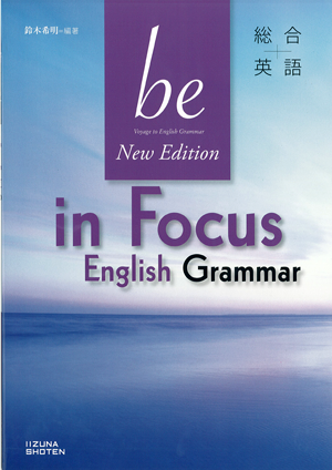 be New Edition in focus English Grammarイメージ
