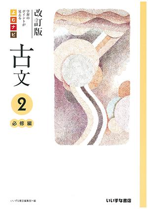 改訂版 よむナビ古文2 必修編イメージ
