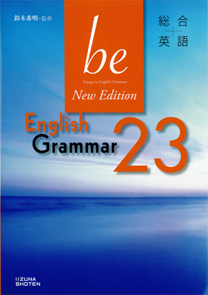総合英語be New Edition English Grammar 23イメージ