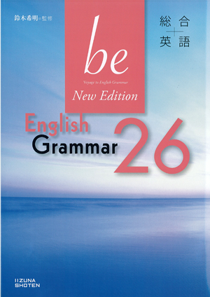 総合英語be New Edition English Grammar 26イメージ