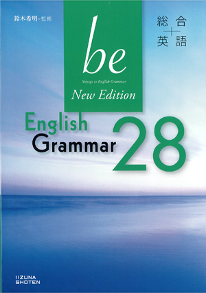 総合英語be New Edition English Grammar 28イメージ