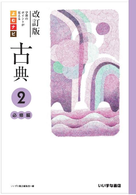 改訂版 よむナビ古典2 必修編イメージ