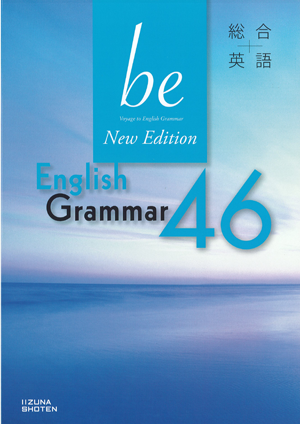総合英語be New Edition English Grammar 46イメージ