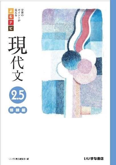 よむナビ現代文2.5 修練編イメージ