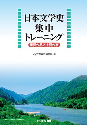 日本文学史集中トレーニング 重要作品と主要作家イメージ