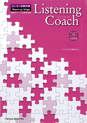 Listening Coach センター試験対策 [Warm-Up Stage] 基礎力アップの徹底演習イメージ