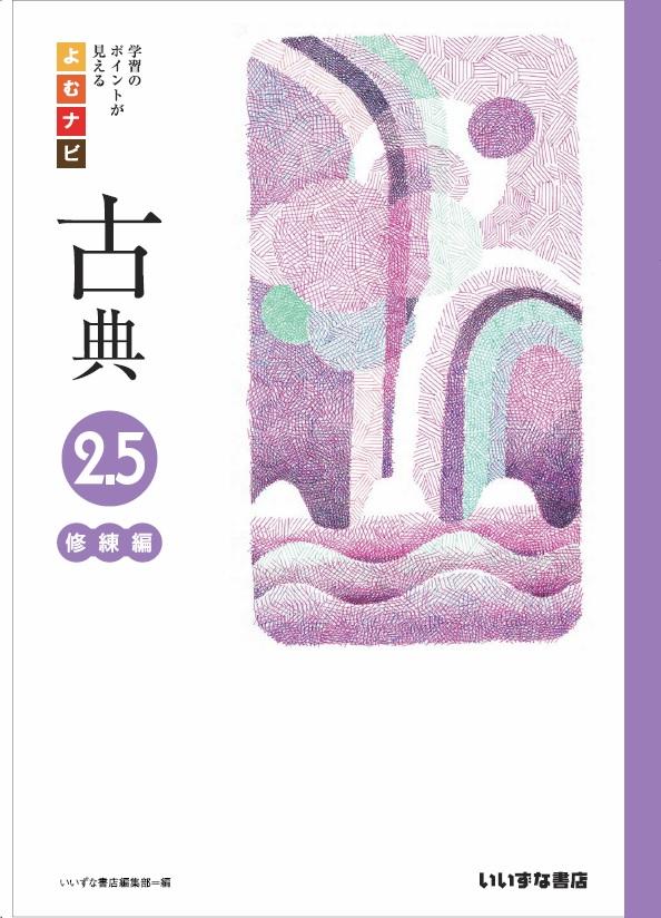 よむナビ古典2.5 修練編イメージ