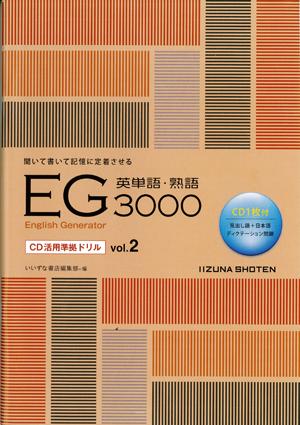 EG 3000 CD活用準拠ドリル Vol.2イメージ