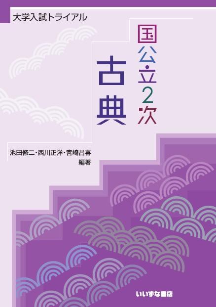 大学入試トライアル 国公立2次古典イメージ
