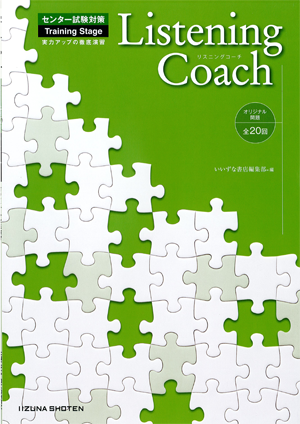 Listening Coach センター試験対策 [Training Stage] 実力アップの徹底演習イメージ