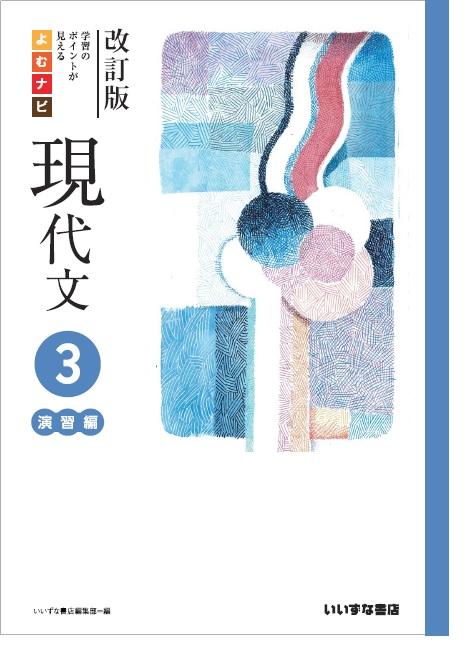 改訂版 よむナビ現代文3 演習編イメージ
