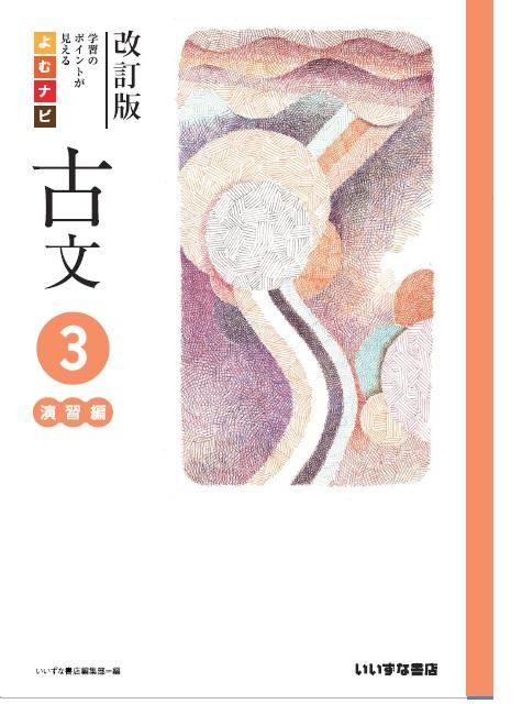 改訂版 よむナビ古文3 演習編イメージ