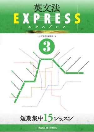 英文法EXPRESS ③  短期集中15レッスンイメージ
