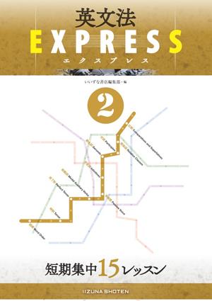英文法EXPRESS ② 短期集中15レッスンイメージ