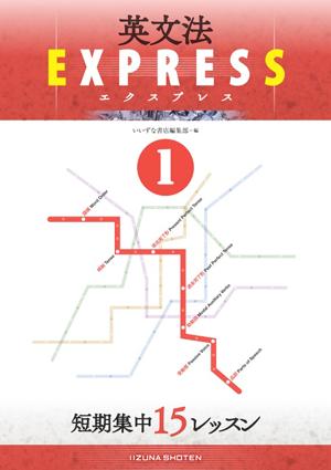 英文法EXPRESS ① 短期集中15レッスンイメージ