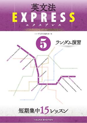 英文法EXPRESS ⑤ 短期集中15レッスンイメージ