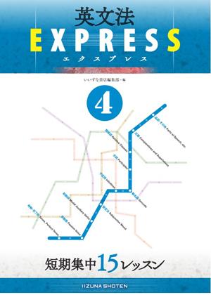 英文法EXPRESS ④ 短期集中15レッスンイメージ