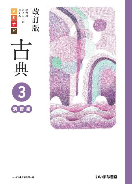 改訂版 よむナビ古典3 演習編イメージ