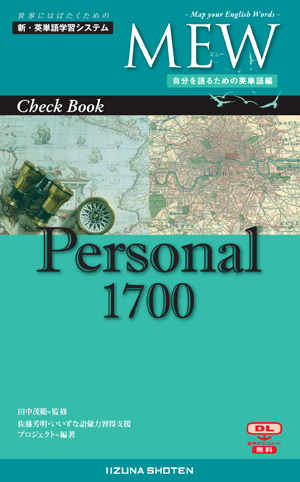 MEW Check Book Personal 1700イメージ