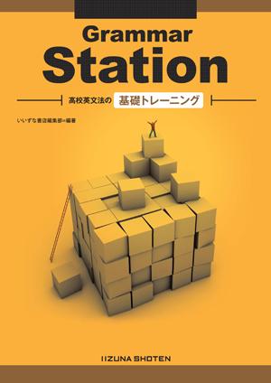 Grammar Station 高校英文法の基礎トレーニングイメージ