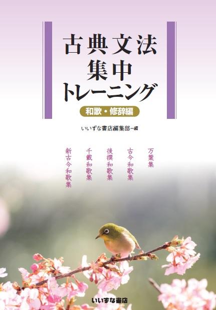 古典文法集中トレーニング和歌・修辞編イメージ