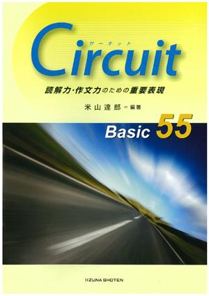 Circuit 読解力・作文力のための重要表現 Basic 55イメージ