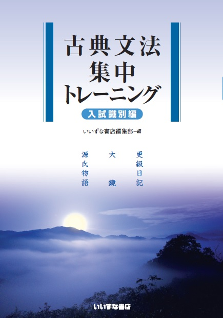 古典文法集中トレーニング入試識別編イメージ