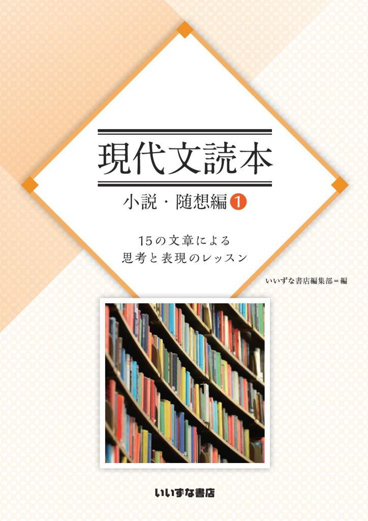 現代文読本 小説・随想編① 15の文章による思考と表現のレッスンイメージ