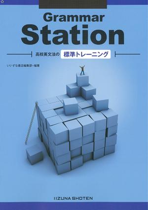 Grammar Station 高校英文法の標準トレーニングイメージ
