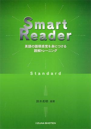 Smart Reader [Standard]イメージ