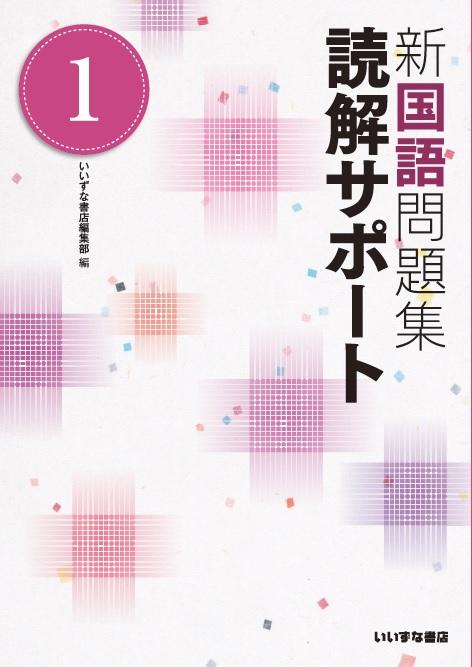 新国語問題集 読解サポート①イメージ